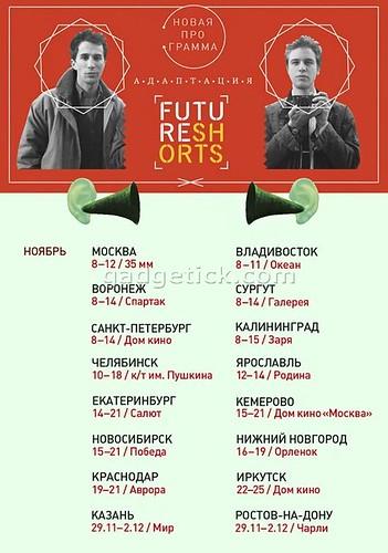 Future Shorts 2012 Осень