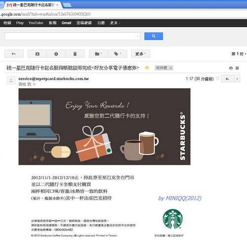 統一星巴克隨行卡記名服務帳號註冊完成好友分享電子優惠券 -  2012111 上午 015705