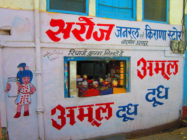 Hindi writing on shopfront