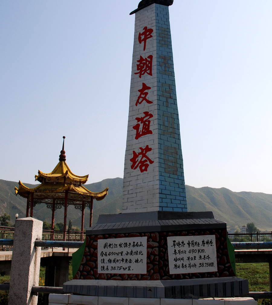 Tumen, Chinese-Korean Friendship Monument