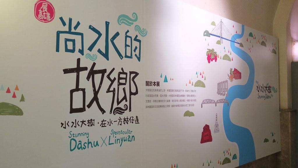 鹽埕高雄市立歷史博物館 (24)