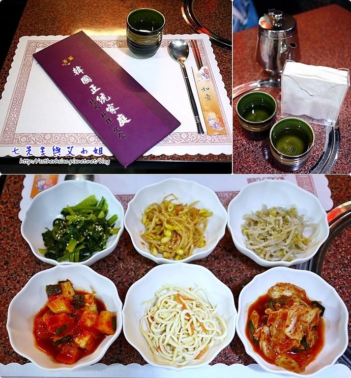 4 餐具 茶 小菜六道