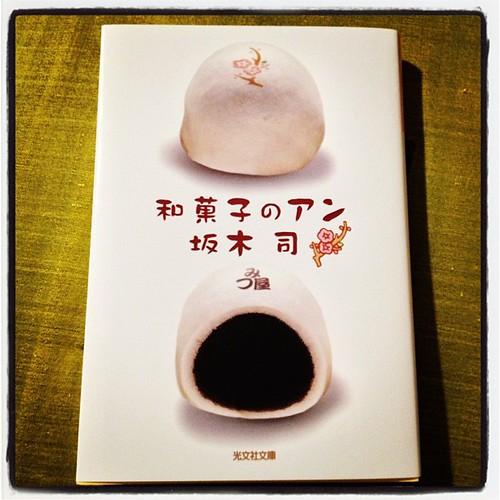 今日本屋で探していたのは「赤毛のアン」ならぬ「和菓子のアン」。