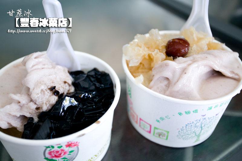 豐春冰果店-甘蔗冰