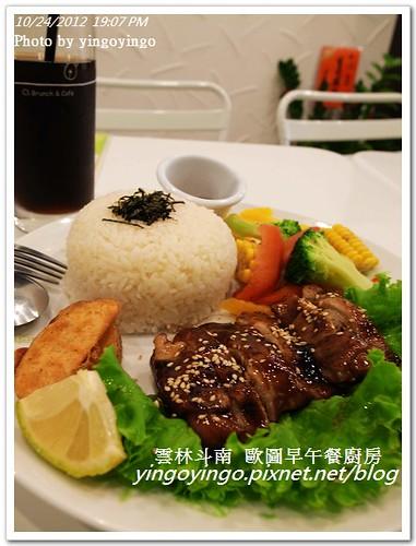 雲林斗南_歐圖早午餐廚房20121024_R0080409
