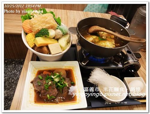 嘉義市_米花麵食鍋燒20121025_R0080429