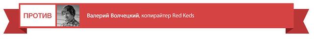 contra_vochetsky