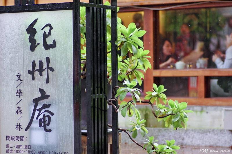 PFC-紀州庵風景