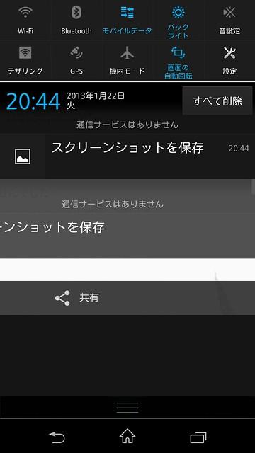 Screenshot_2013-01-22-20-44-45