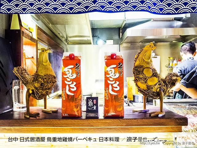 台中 日式居酒屋 鳥重地雞燒バーベキュ 日本料理 10