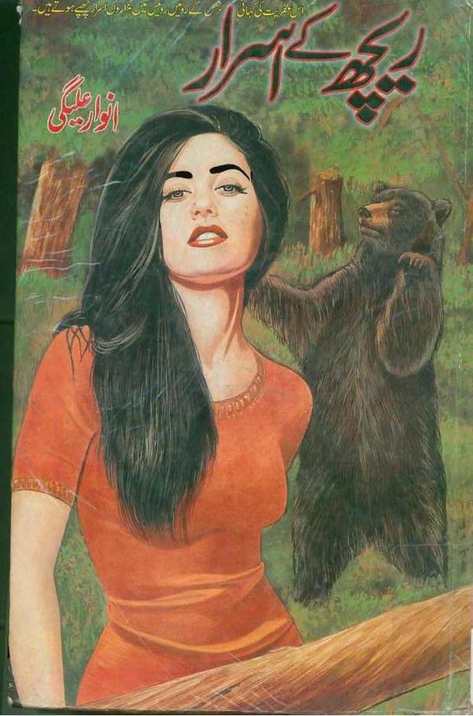 Reech Kay Israr Complete Novel By Anwar Aleegi
