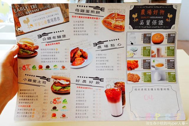 早安公雞農場晨食 (2)