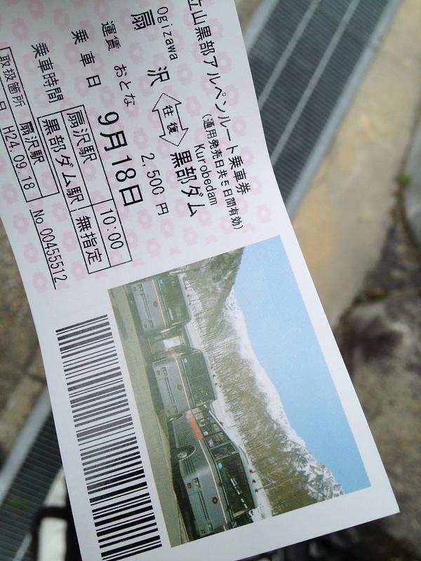 トロリーバスのチケット