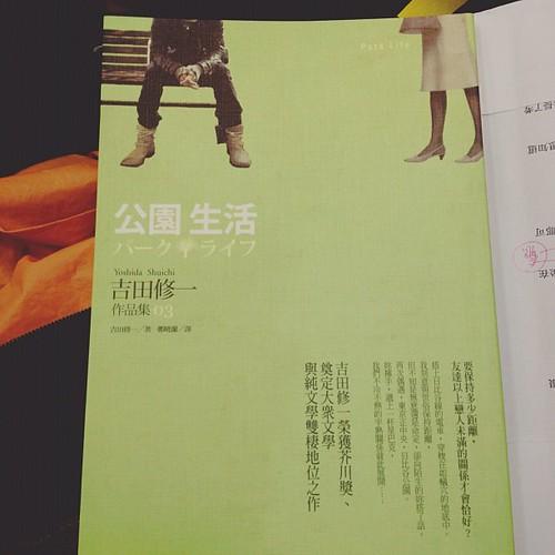 吉田修一 公園生活 #book