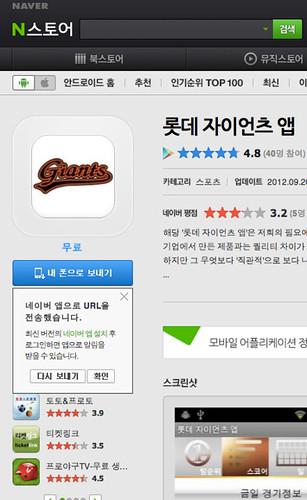 네이버 앱스토어 - 웹에서 다운로드