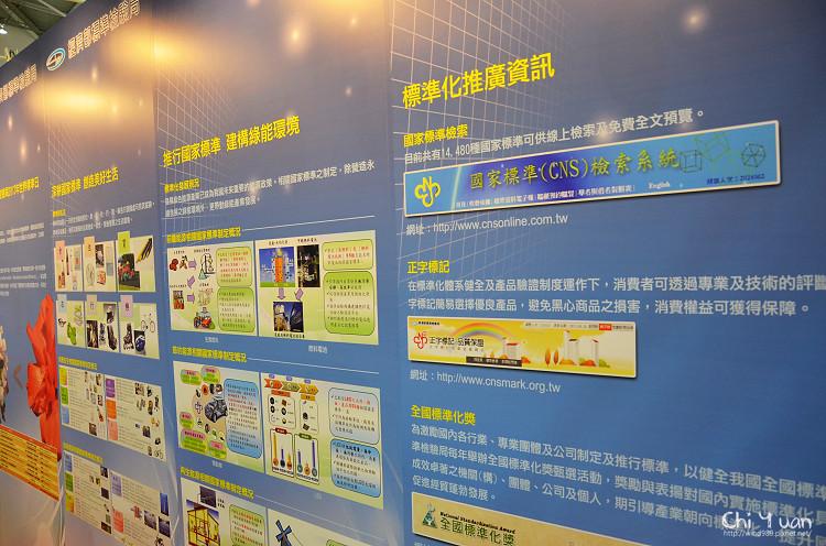 2012台北國際電子展06.jpg