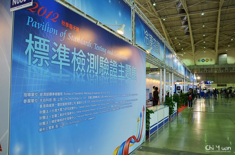 2012台北國際電子展07.jpg