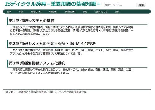 ipsj-is.jp