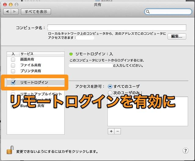 Mac リモートログインを有効に