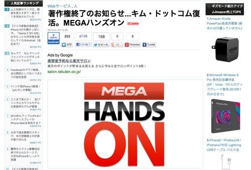 著作権終了のお知らせ...キム・ドットコム復活。MEGAハンズオン : ギズモード・ジャパン