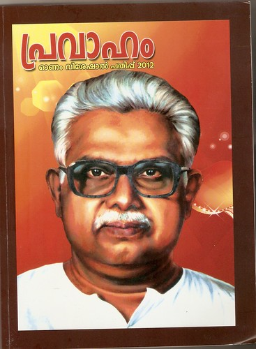 RSP Veteran, Former Minister of Kerala, Former RSP National Secretary Comrade.K.PankajakShan B.A.,L.L.B., Memorial function photos.. Photos by Dr.A.Ravindranathkennedy M.D(Acu)