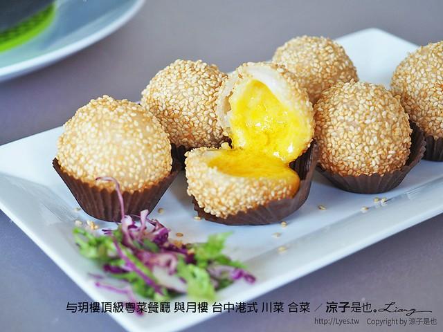 与玥樓頂級粵菜餐廳 與月樓 台中港式 川菜 合菜 37