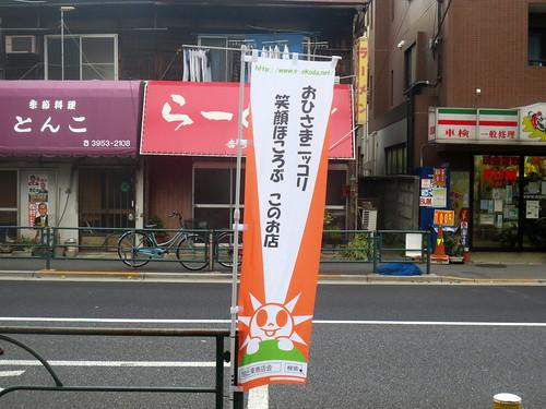 旗@旭丘商店会(江古田)