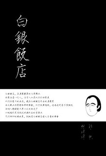 cover of 白银饭店