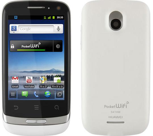 Pocket WiFi S II S41HW 実物大の製品画像