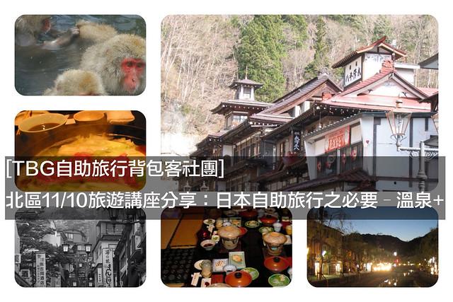 [TBG自助旅行背包客社團] 北區11/10旅遊講座分享:日本自助旅行之必要 – 溫泉+