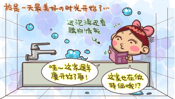 泡澡圖文01