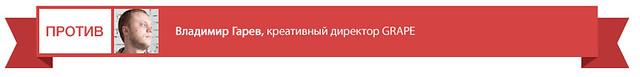 garev_contra