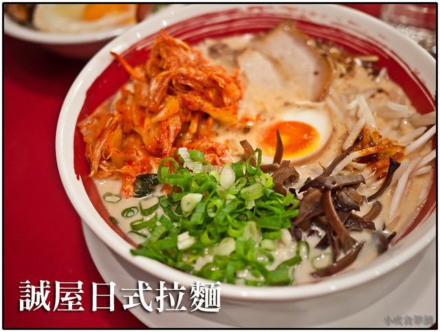 誠屋日式拉麵 (1)