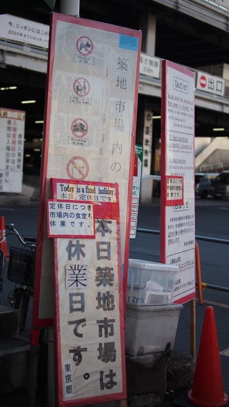 Tokyo Honeymoon 2013_day02_008