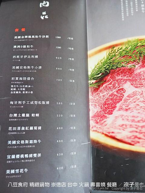 八豆食府 精緻鍋物 崇德店 台中 火鍋 壽喜燒 餐廳 17