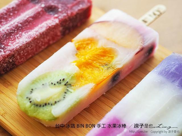 台中 冰店 BIN BON 手工 水果冰棒  12