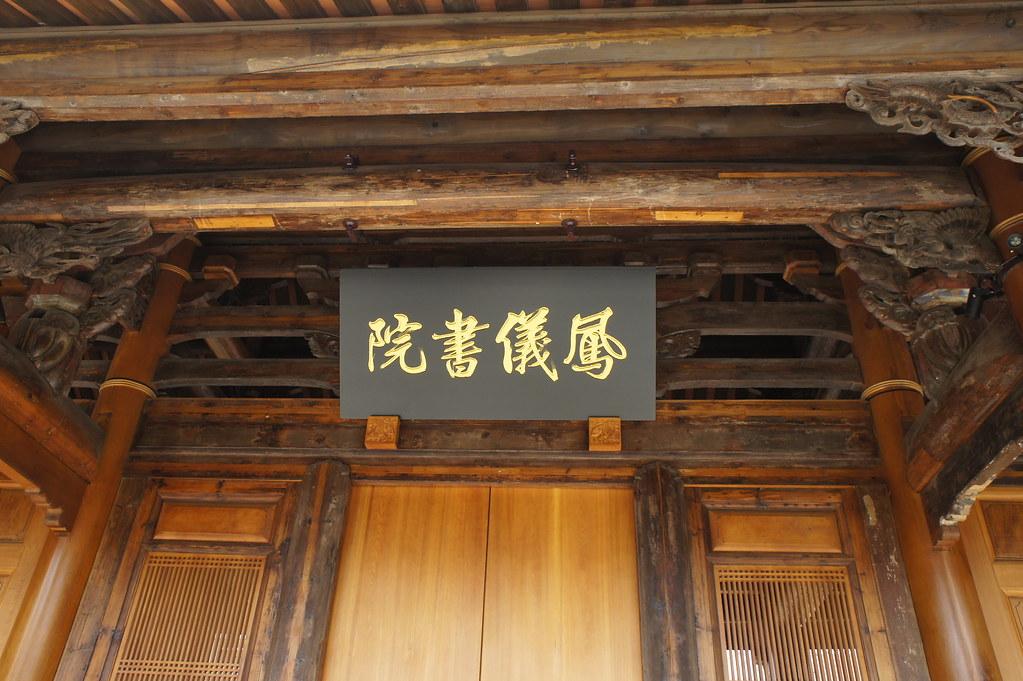 高雄鳳山鳳儀書院 (11)