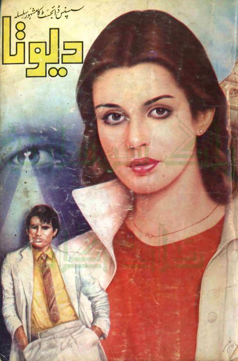 Devta Part 3  is a very well written complex script novel which depicts normal emotions and behaviour of human like love hate greed power and fear, writen by Mohiuddin Nawab , Mohiuddin Nawab is a very famous and popular specialy among female readers