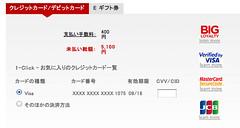スクリーンショット 2012-10-11 23.28.38.png
