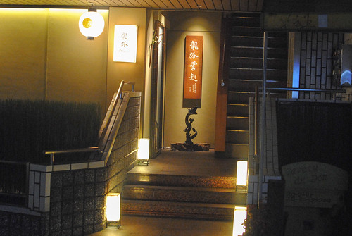8112861695 1f6f48bb45 RyuGin (Tokyo, Japan)
