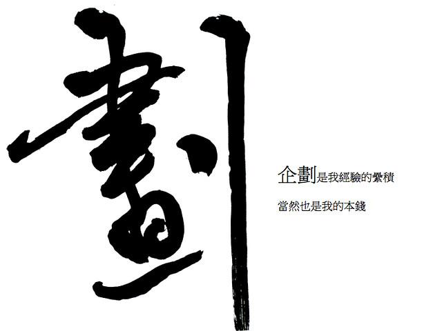 林龍進泓綠簡報20121023.026