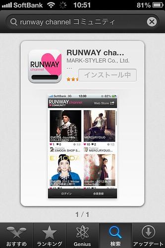 runway channel インストール画面