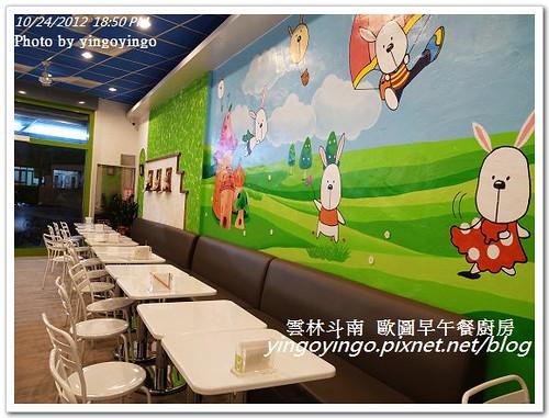 雲林斗南_歐圖早午餐廚房20121024_R0080401
