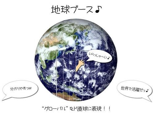 視点切り替え・グローバル 新卒採用案02