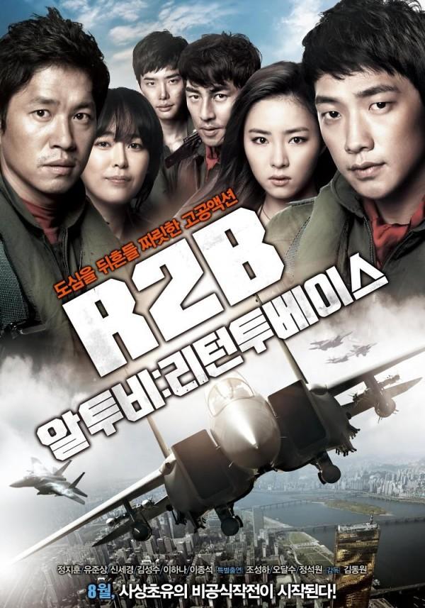 R2B: Return to Base ยุทธการโฉบเหนือฟ้า