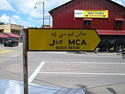streetsign streetname roadsign roadname signage mca malaysia chinese johor labis segamat bekok mdl bilingual postcode