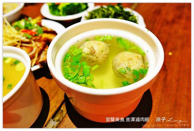 宜蘭美食 金澤滷肉飯 11