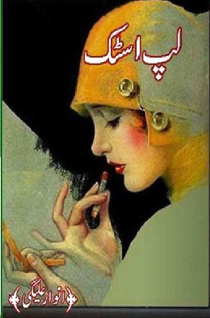 Lip Stick Complete Novel By Anwar Aleegi