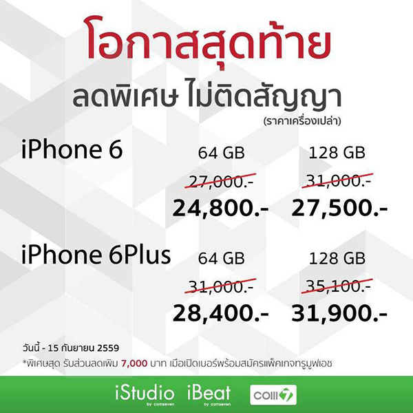 iPhone-6-sale