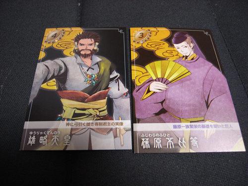 『記紀・万葉 人物カード』-04